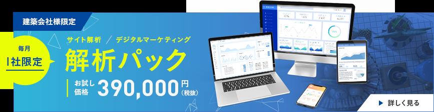 サイト解析/デジタルマーケティング解析パックお試し価格390,000円(税抜)